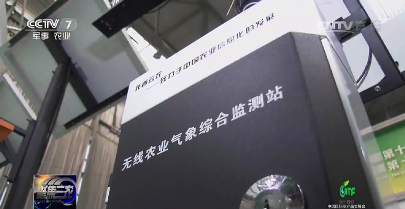 cctv7农业气象视频_托普云农无线农业气象综合检测站